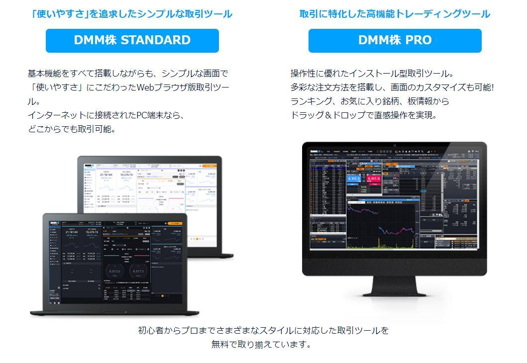 DMM株トレードツール