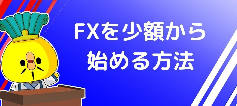 FXを少額から始める方法