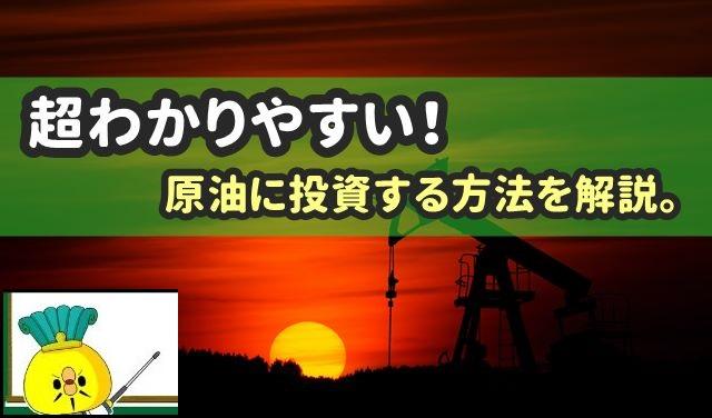 原油先物に投資する方法