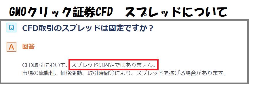 GMOクリック証券CFDスプレッドに関するQ&A