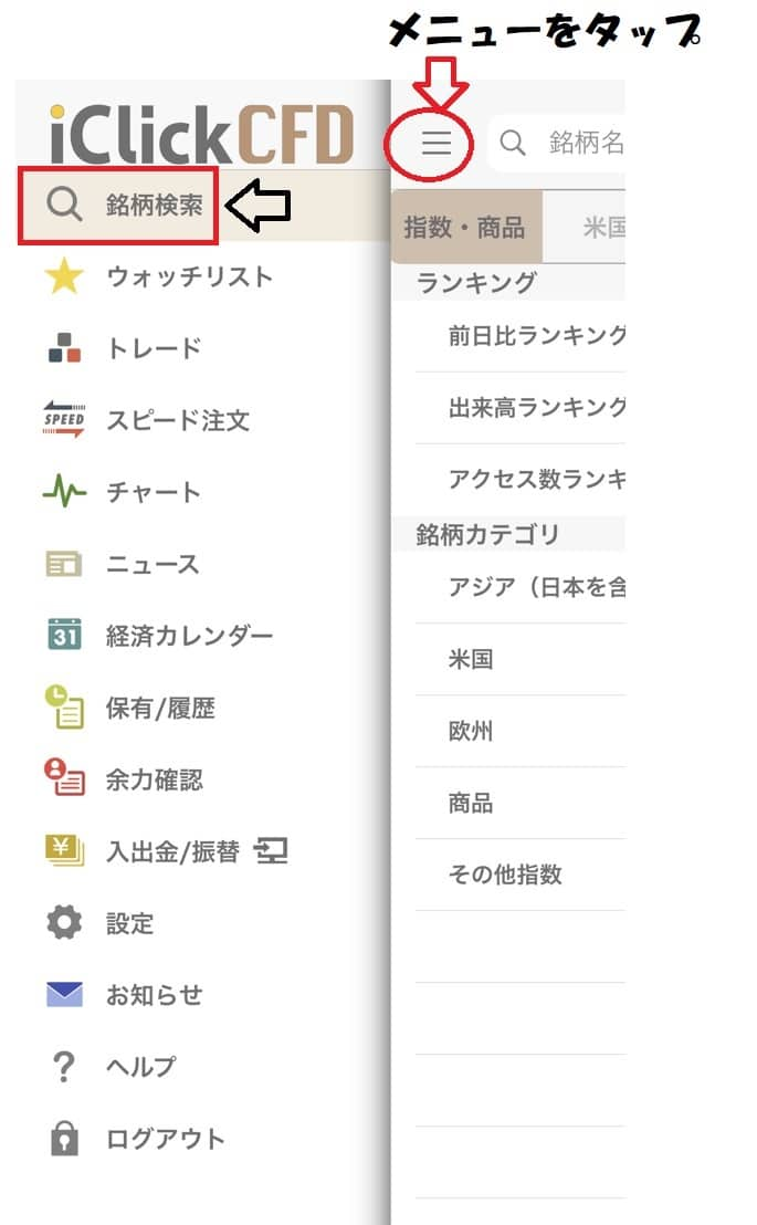 iclickcfd 銘柄検索