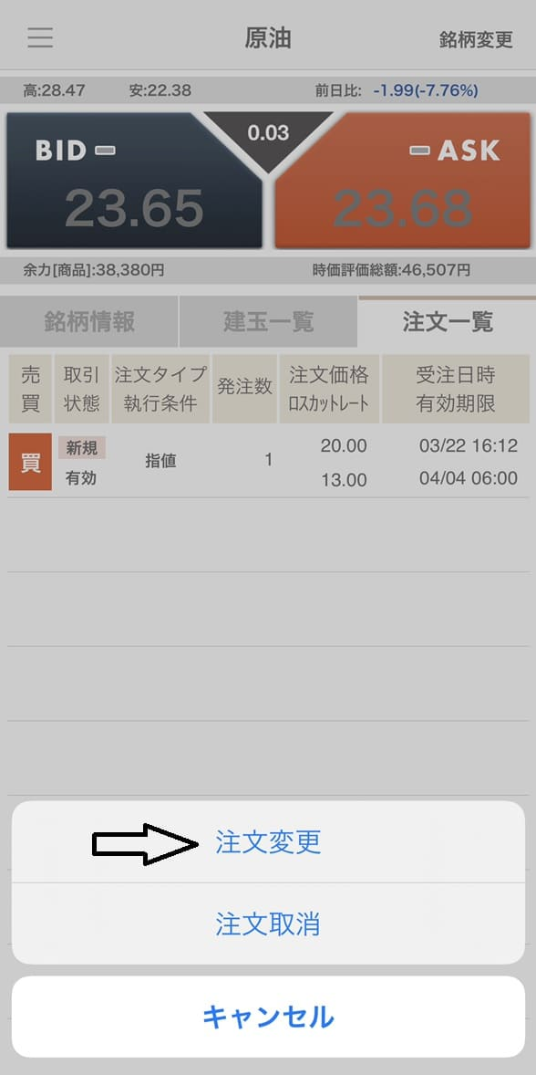 CFD注文変更画面
