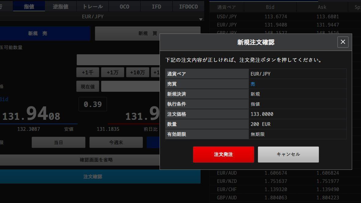 ユーロ円売り注文 注文確認画面