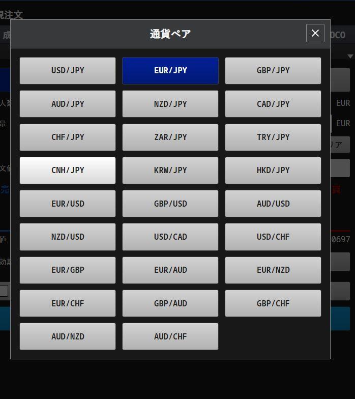 ユーロ円を選択(SBIFXトレード注文画面)