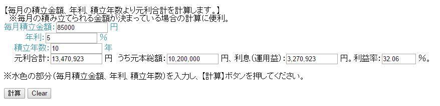 85,000円複利計算積立