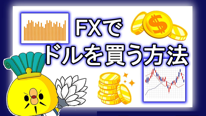 FXでドルを買う方法:ハイリターン投資ROCK