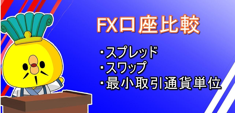 FX口座比較