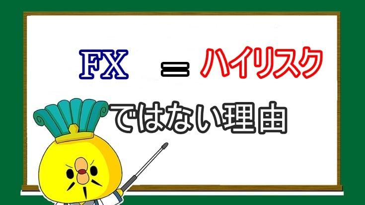 FXがハイリスクではない理由