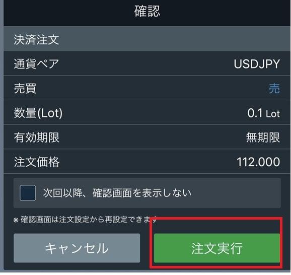 ドル円買い決済注文確認