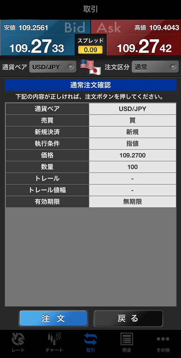 ドル円買い注文確認画面