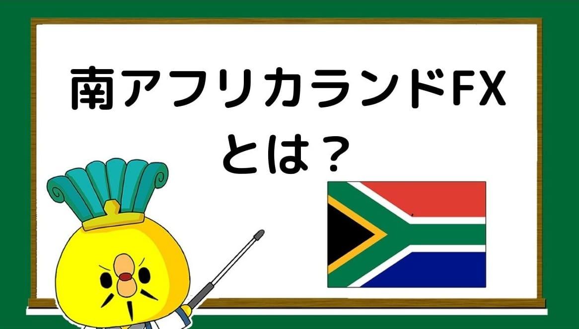 南アフリカランドFXとは
