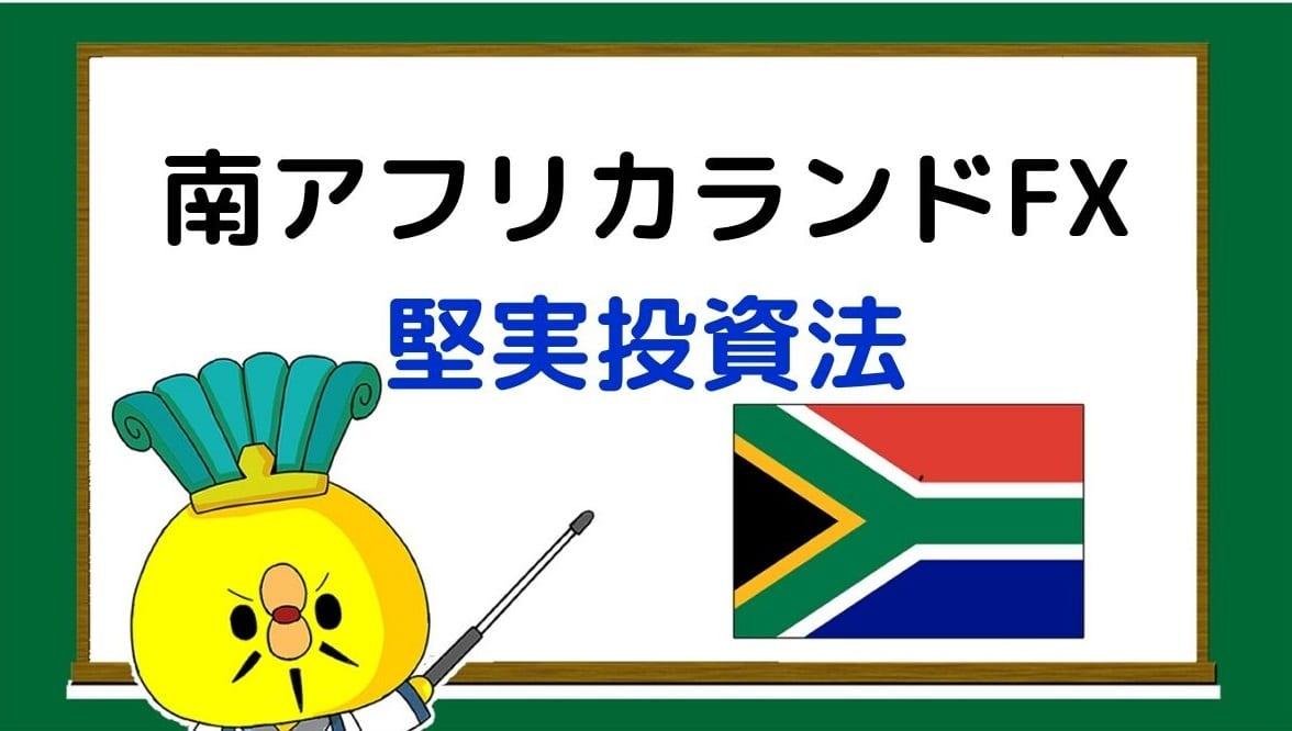 南アフリカランドFX堅実投資法
