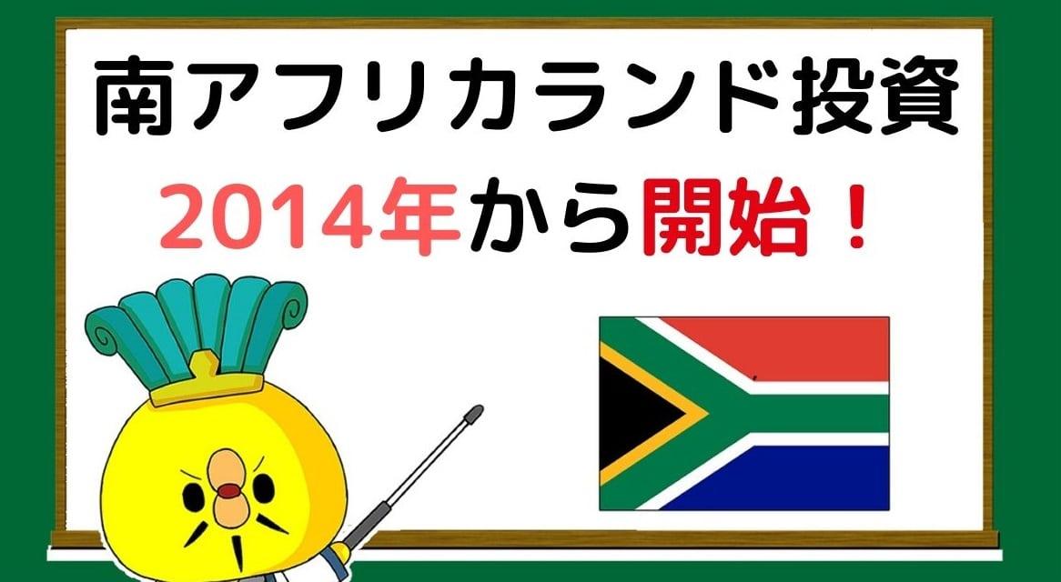 南アフリカランドFX2014年から開始