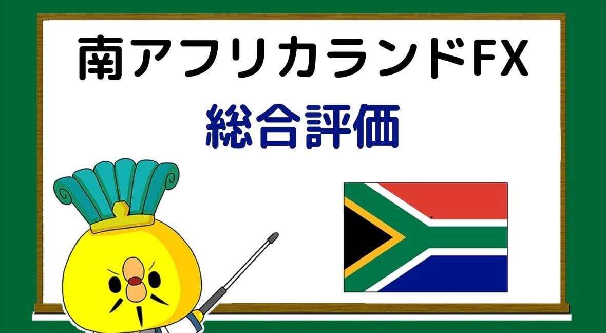 南アフリカランドFX 総合評価