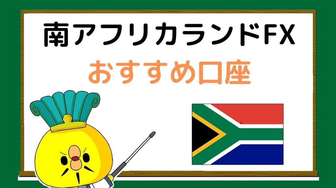 南アフリカランドFXおすすめ口座
