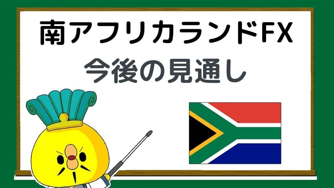 南アフリカランドFX今後の見通し