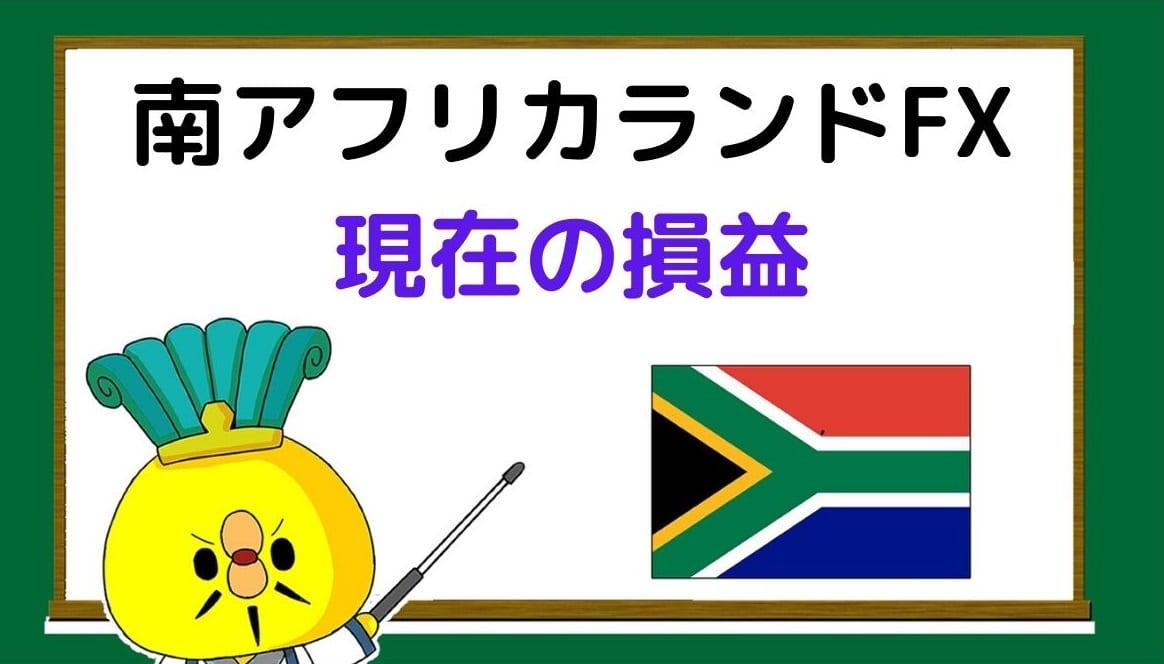 南アフリカランドFX現在の損益
