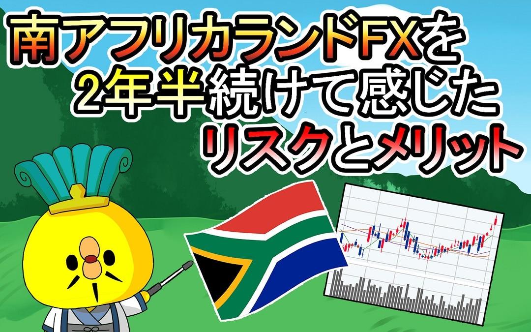 南アフリカランドFXのリスクとメリット