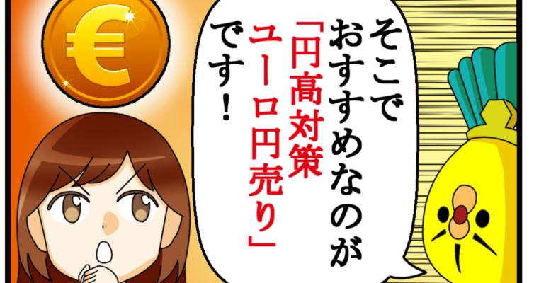 円高対策ユーロ円ショート
