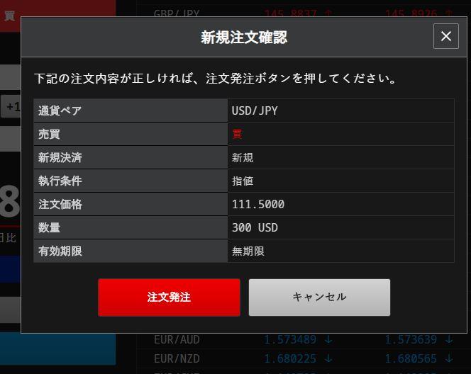 SBIFXトレードドル円注文確認