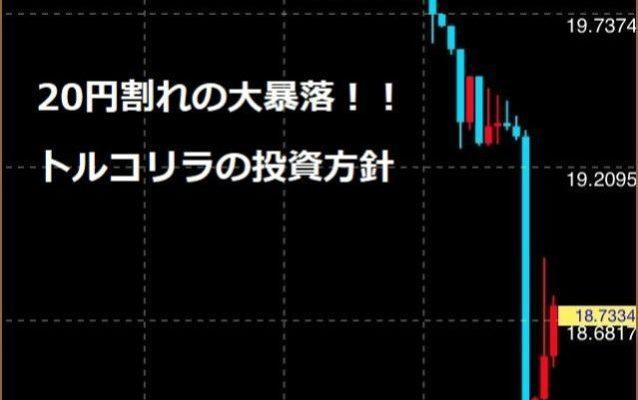 トルコリラ20円