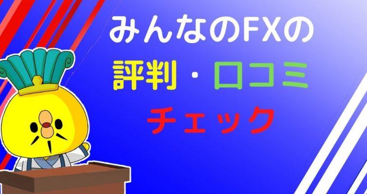 みんなのFXの評判・口コミ