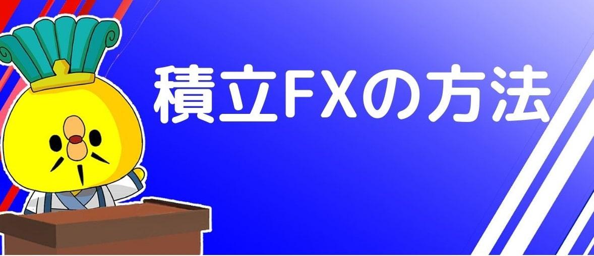 積立FXの方法