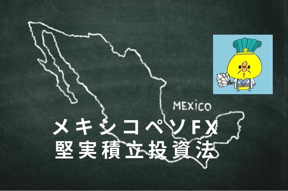 メキシコペソFX積立投資3