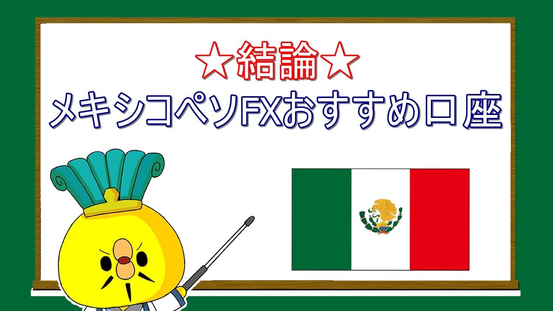 結論!メキシコペソFXにおすすめの口座