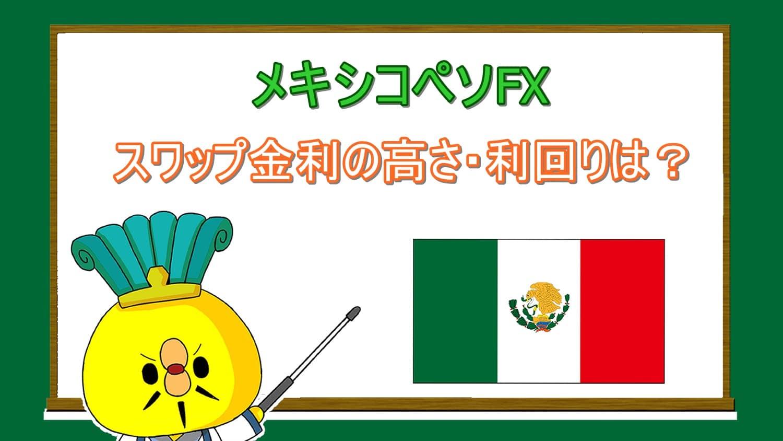 メキシコペソFXのスワップ金利の高さは?