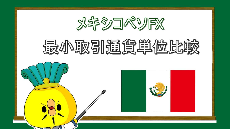 メキシコペソFX最小取引通貨単位比較