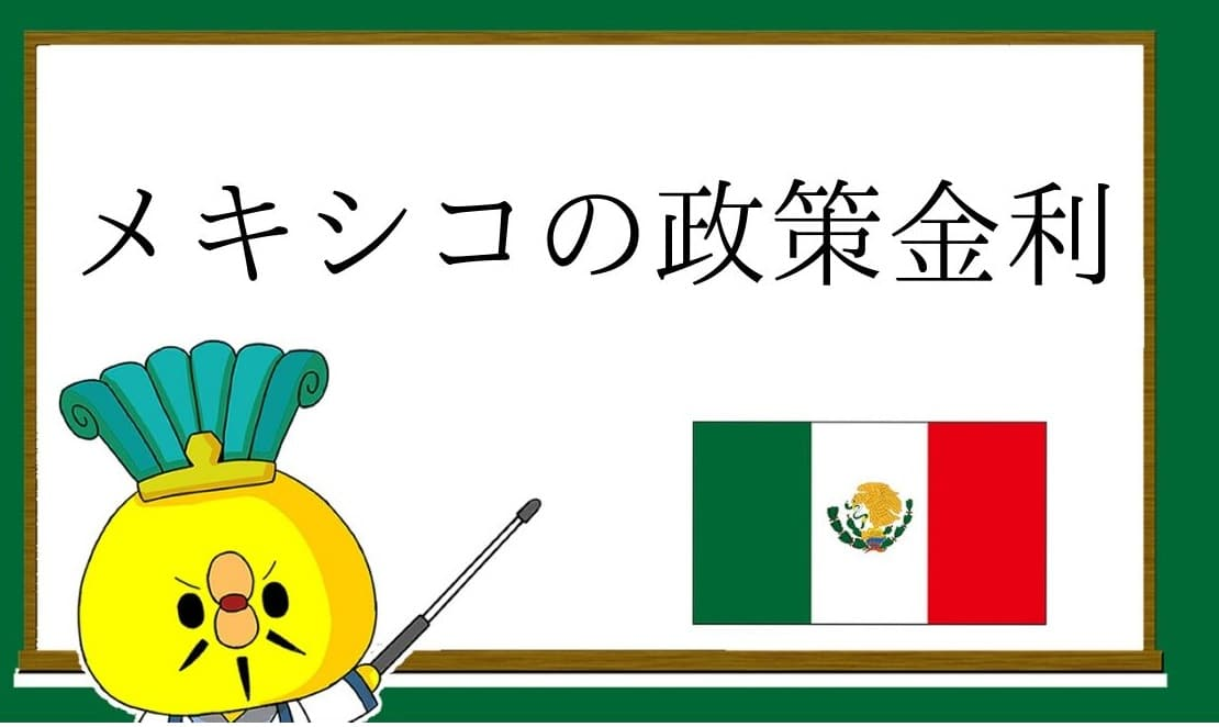 メキシコペソの政策金利