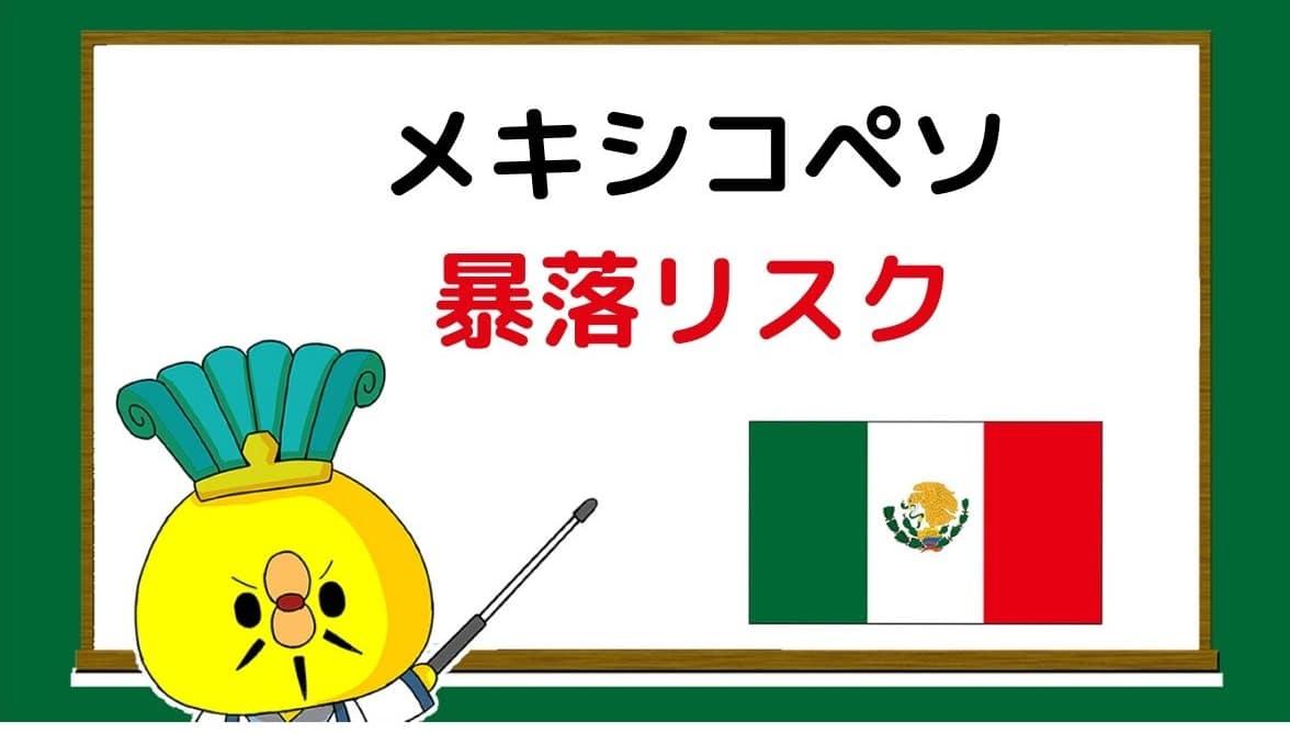 メキシコペソの暴落リスク