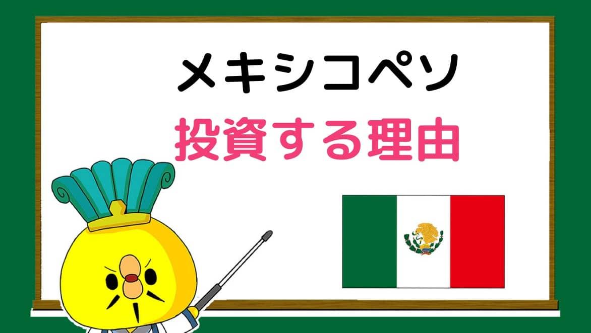メキシコペソに投資する理由