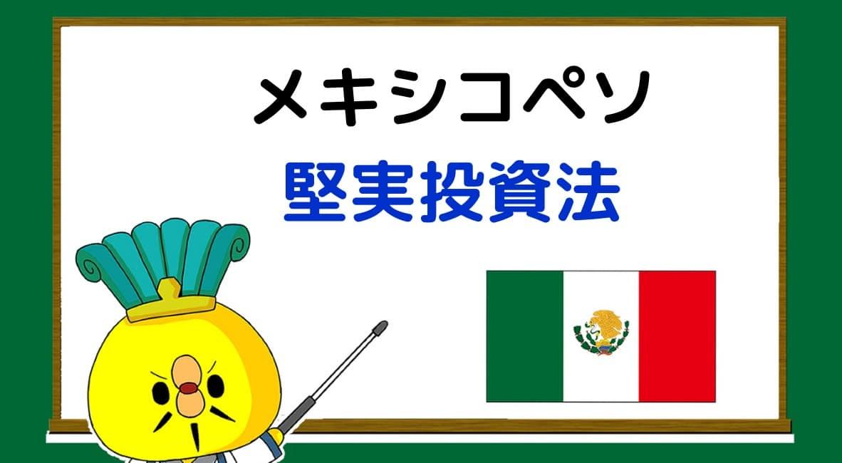 メキシコペソFX堅実投資法