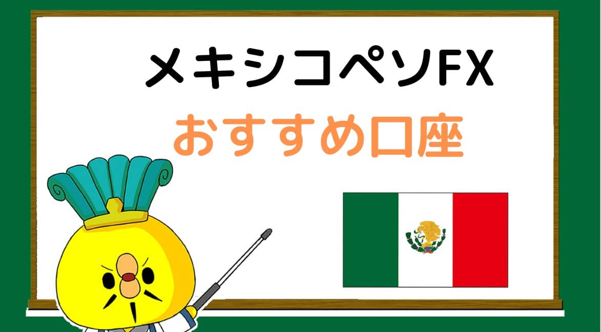 メキシコペソFXおすすめ投資
