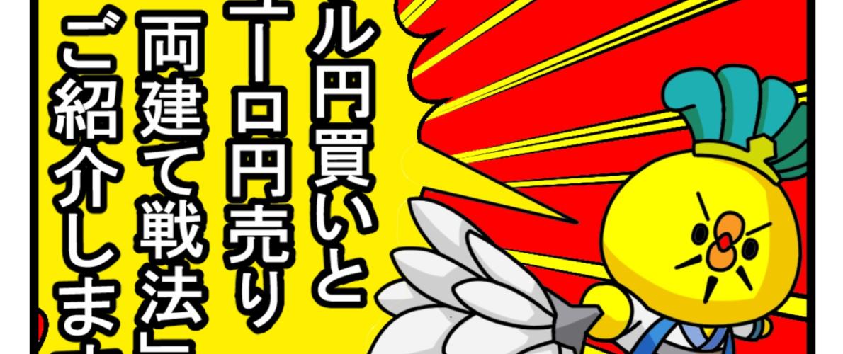 ドル円買いユーロ円売り