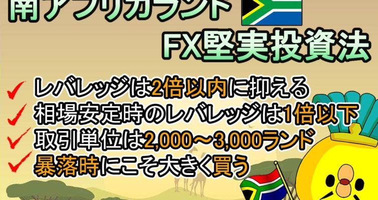 南アフリカランドスワップ投資法