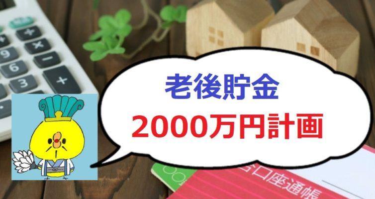 老後貯金2000万円