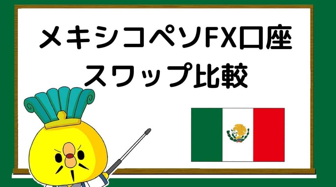 メキシコペソFX口座比較