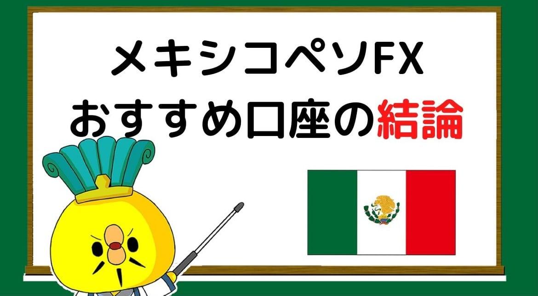 メキシコペソFX口座結論