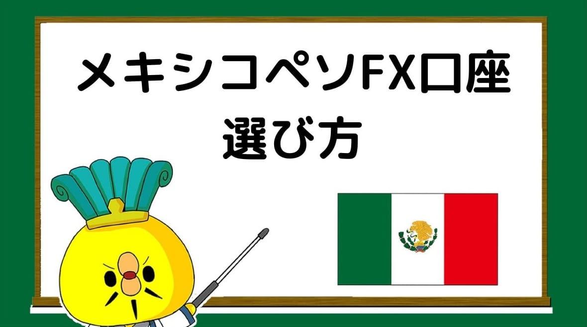 メキシコペソFX口座の選び方