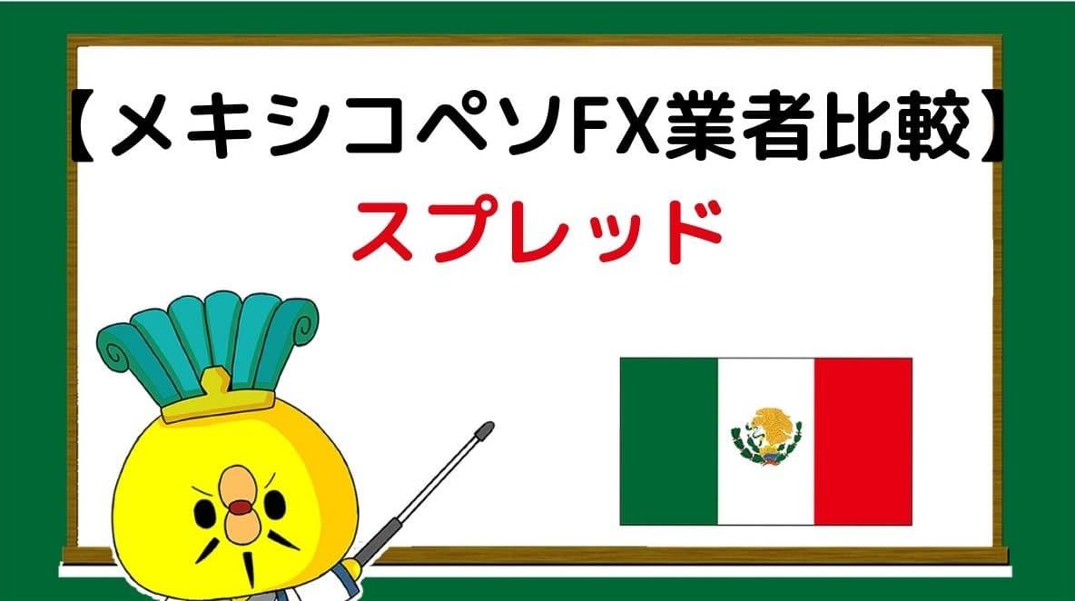 メキシコペソFXスプレッド比較