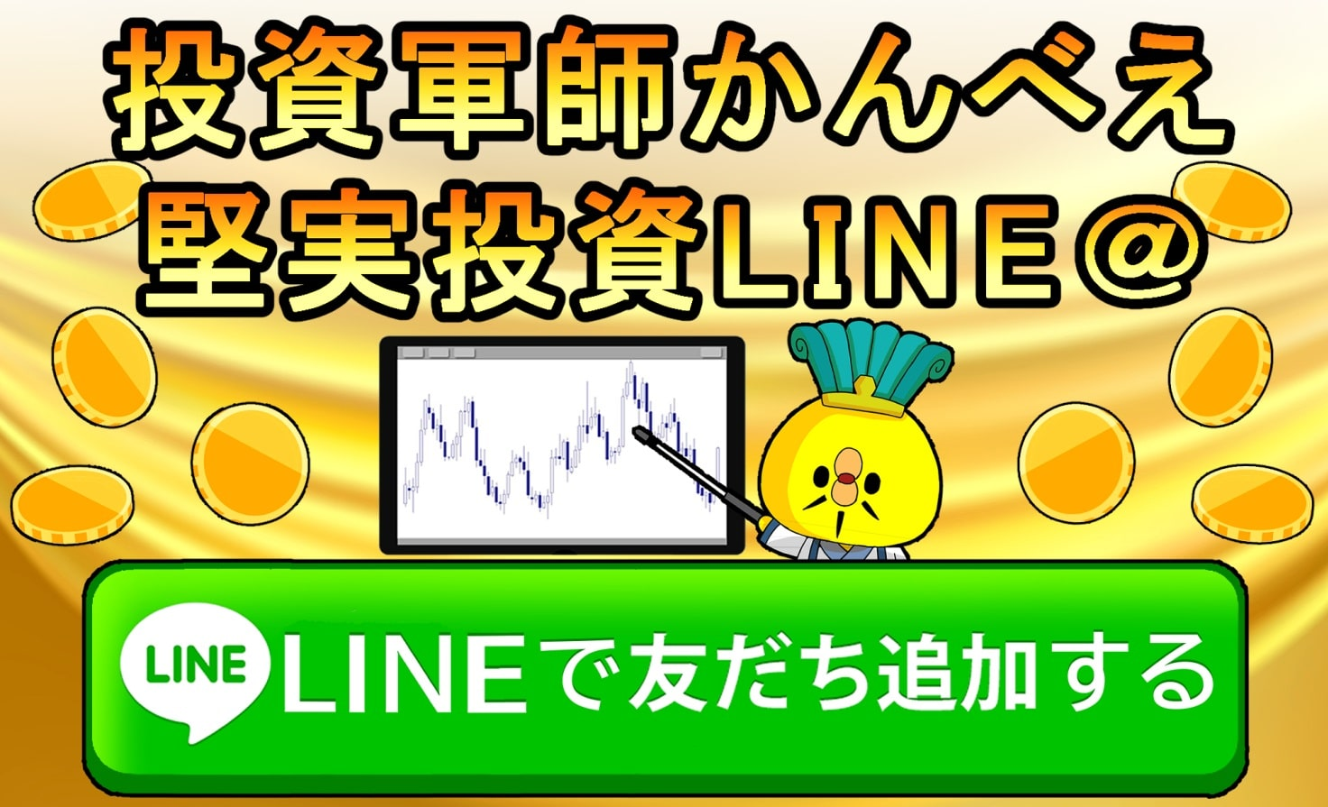 かんべえ堅実投資LINE@:ハイリターン投資ROCK