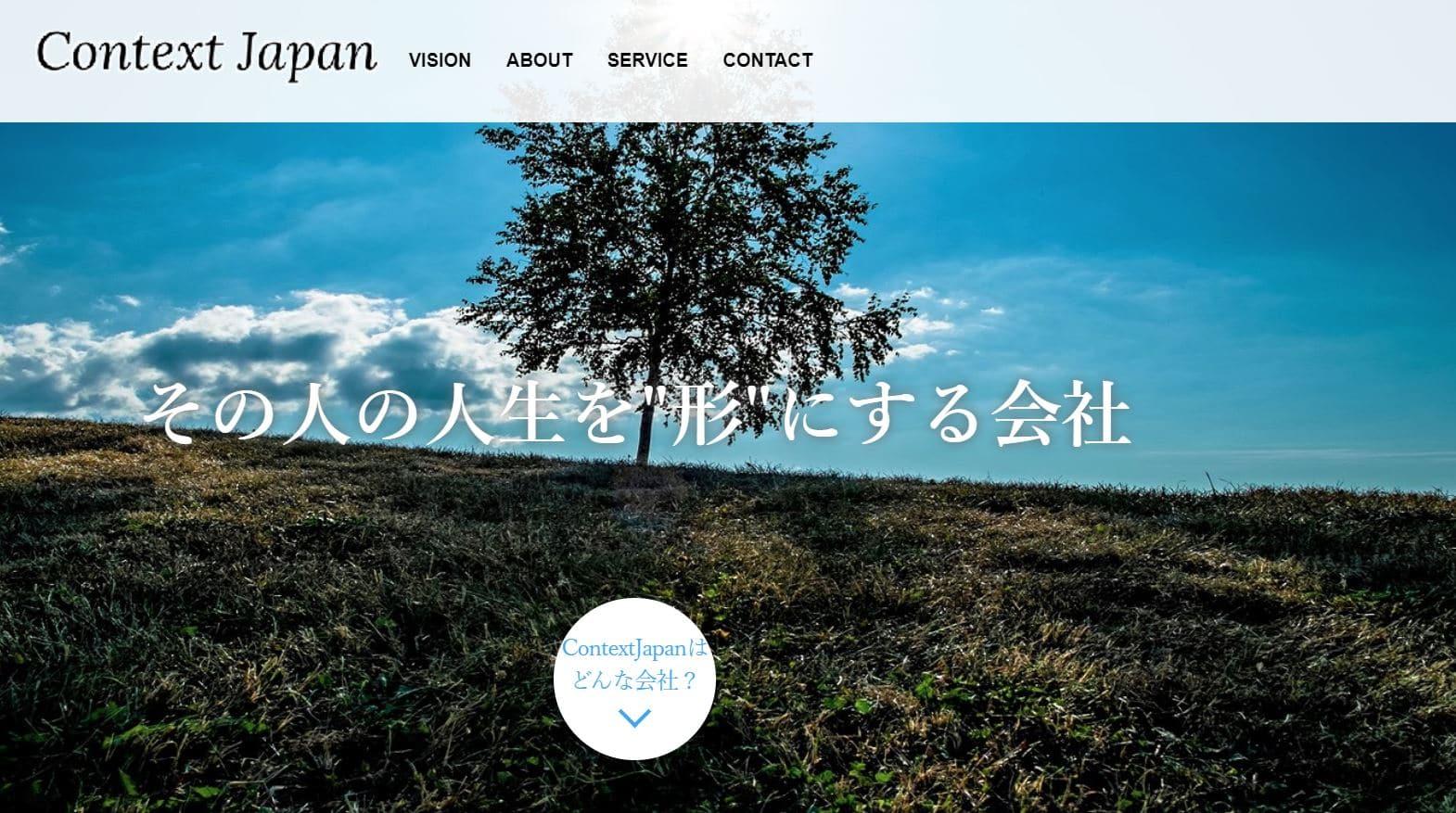 株式会社ContextJapan