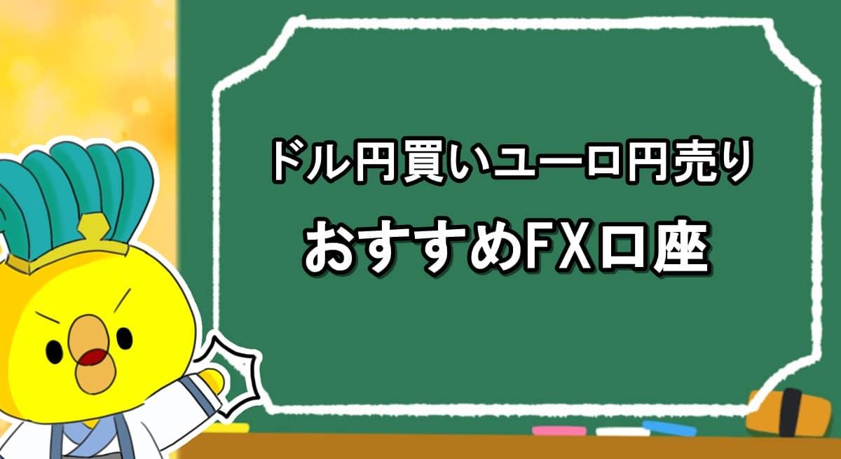 ドル円買いユーロ円売りおすすめFX口座は?