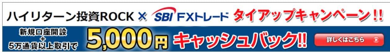 SBI FXトレードで限定タイアップ