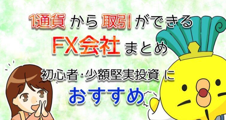 1通貨から取引ができるFX会社まとめ